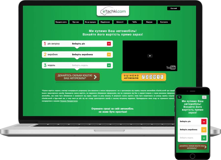 eTachki.com