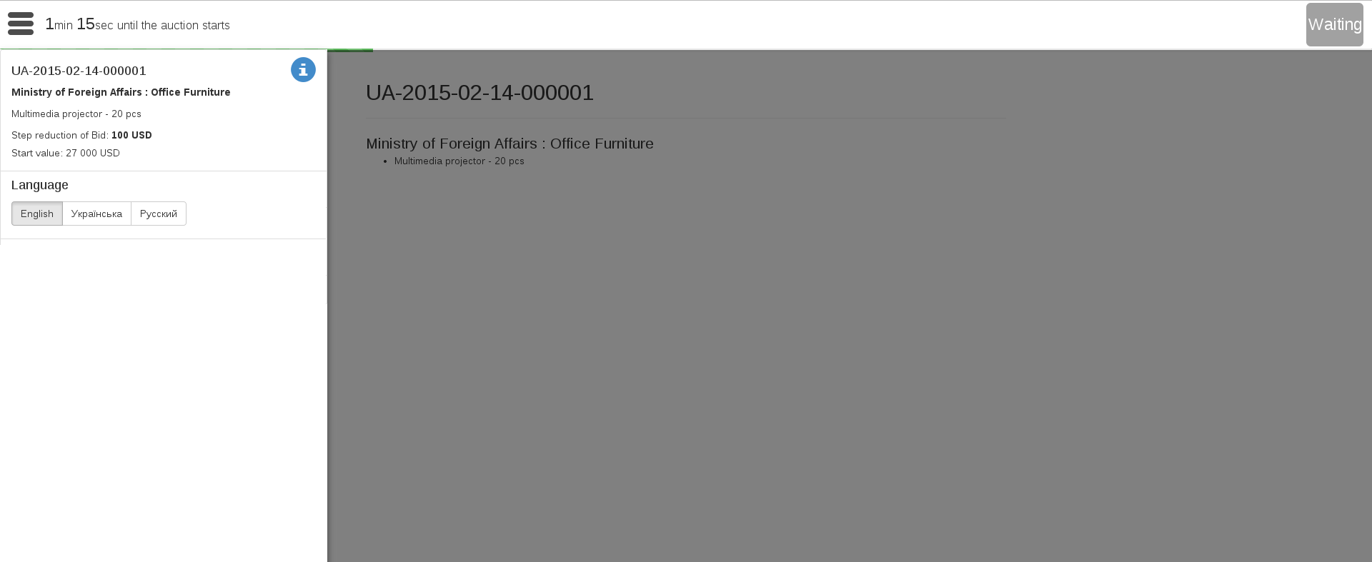 OpenProcurement auction page